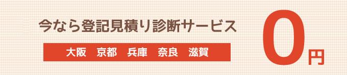今なら登記費用見積り診断サービス 大阪 京都 兵庫 奈良 滋賀 0円