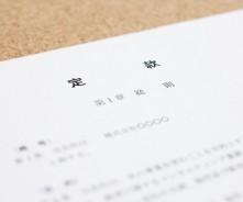 会社・法人登記(設立・役員変更など)