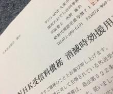 NHK受信料請求の時効援用