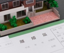 財産分与による不動産の名義変更